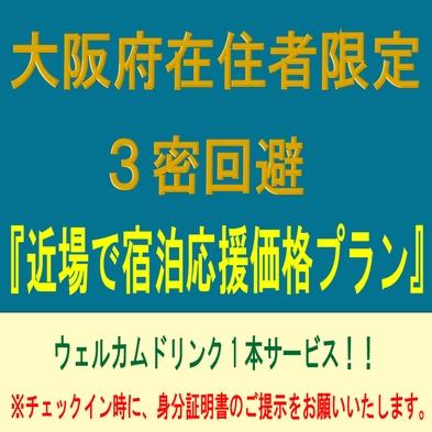 【大阪府在住者限定・3密回避】『近場で宿泊応援価格プラン』Wifi完備♪☆彡