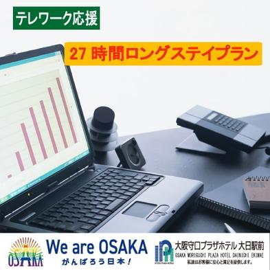 【We are OSAKA!テレワーク応援】「27時間ロングステイプラン」Wifi&LAN完備♪☆彡