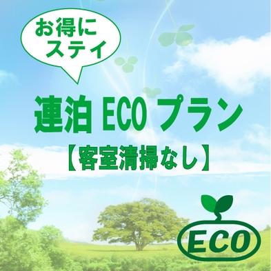 【ECO】『連泊ECOプラン客室清掃なし★お得にステイ』☆朝食付き♪☆彡