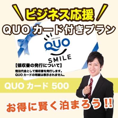 『QUOカード500円券付きプラン』☆朝食付き♪☆彡