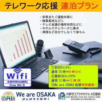 【We are OSAKA!】『テレワーク応援・3連泊プラン』☆Wifi&LAN完備♪☆彡
