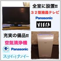 液晶テレビ,空気清浄機