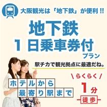 地下鉄1日乗車券付き