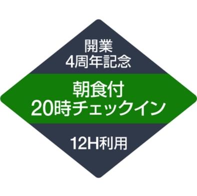 【開業4周年記念】20時チェックイン!最大12H利用のフレッシュネスバーガーモーニングセット付プラン