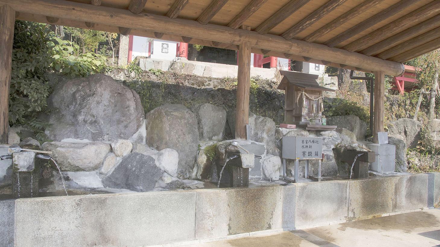・名水宮川滝の口の湧き水がくめる若宮八幡社