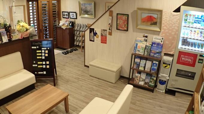 【素泊まり】自由な滞在を楽しむ♪コテージのように過ごす自由な滞在★箱根観光やワーケーションに♪