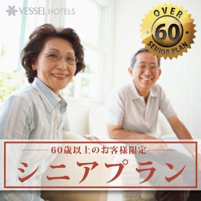 【60歳以上限定】シニアプラン★素泊まり