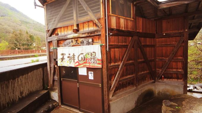 【50歳からのシニアプラン】奥会津の湯巡り・トレッキング・ハイキングがオススメ♪[1泊2食]