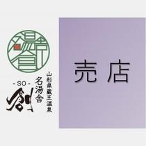 【売店】山形や蔵王のお土産をはじめ、珍しい手製の湯かごや、雑貨を取りそろえています
