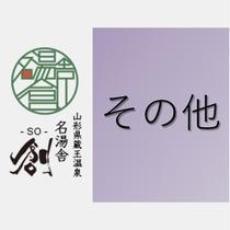 【食事処/カラオケ/宴会場】