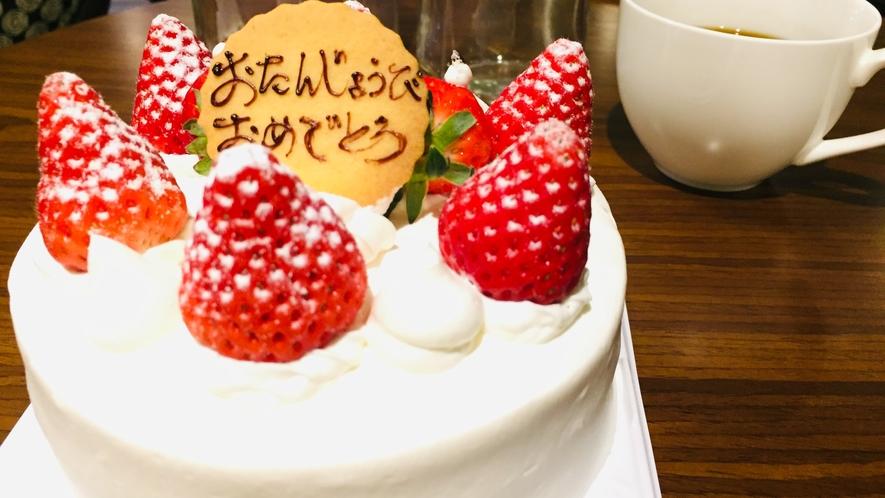 ケーキ付プラン(生)