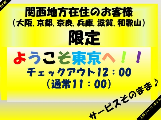 【関西地方在住のお客様限定】ようこそ東京へ♪ 12時アウトでのんびり♪ サービスそのまま