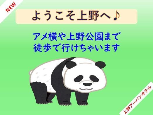 【ようこそ!上野へ!】アメ横や上野公園まで徒歩で行けちゃいます♪