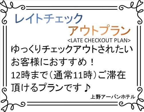 【レイトチェックアウト】12:00まで利用可能