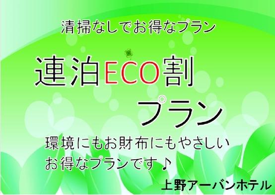 【エコ】連泊時のルームクリーンなしでお得(7泊まで)