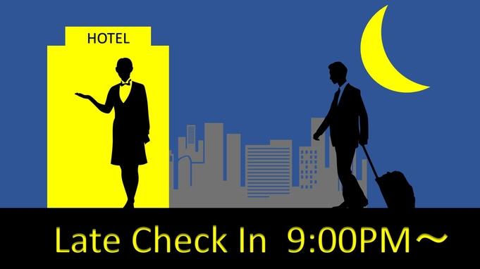 【レイトチェックイン21時以降】【素泊り】21時以降のチェックインでお得に泊まろう!