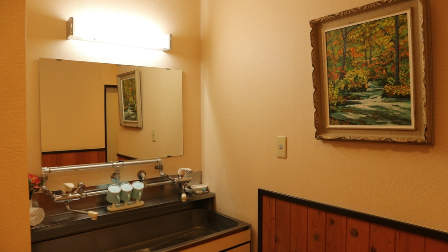 *[館内/共同洗面所]客室の洗面所は冬季凍結する場合がありますので共同洗面所をご利用下さい