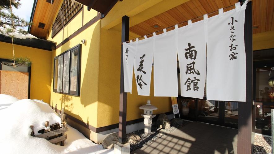 *[外観/暖簾]寿司処「美鈴」を併設した小さな宿です