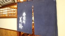 *[寿司処「美鈴」/入口]青森県近海の天然素材をふんだんに使ったお寿司を、是非ご賞味ください