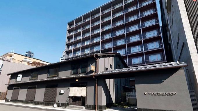 【8月限定販売】京都でお得にステイ!夏の京都を満喫サマープラン。【2名利用】(朝食付き)