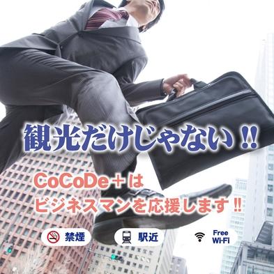 【禁煙】「当日限定」素泊りプラン【FreeWi-Fi完備】
