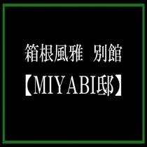 箱根風雅 別館【MIYABI邸】