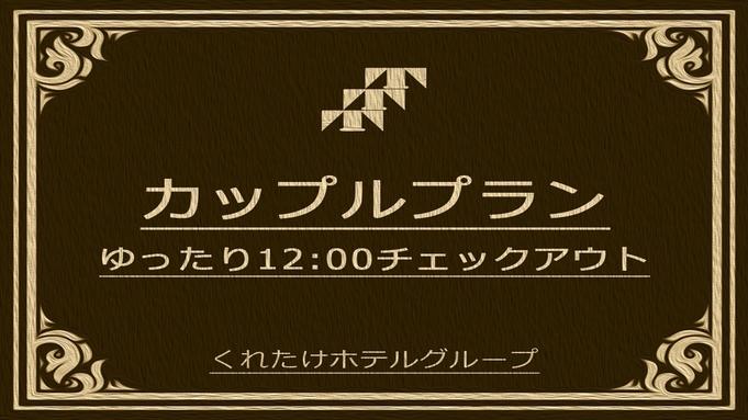【カップルプラン】2名利用限定☆C/O12時☆無料朝食&ハッピーアワー☆浴場/Wi-Fi完備☆