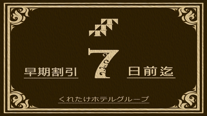 【早期割7】1週間前のご予約で特割料金☆無料朝食&ハッピーアワー☆浴場/Wi-Fi完備☆