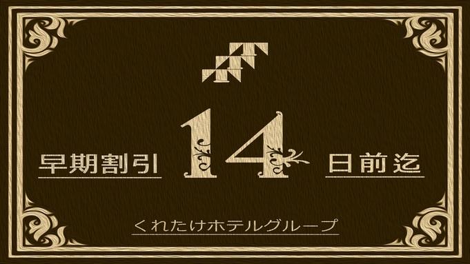 【早期割14】2週間前のご予約で特割料金☆無料朝食&ハッピーアワー☆浴場/Wi-Fi完備☆