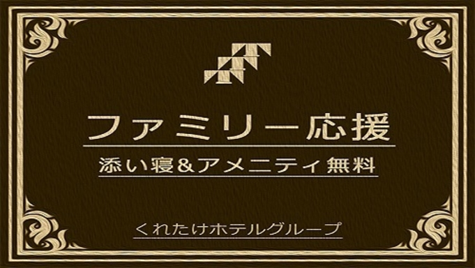 【ファミリープラン】幼児添寝OK!C/O12時☆無料朝食&ハッピーアワー☆浴場/Wi-Fi完備☆