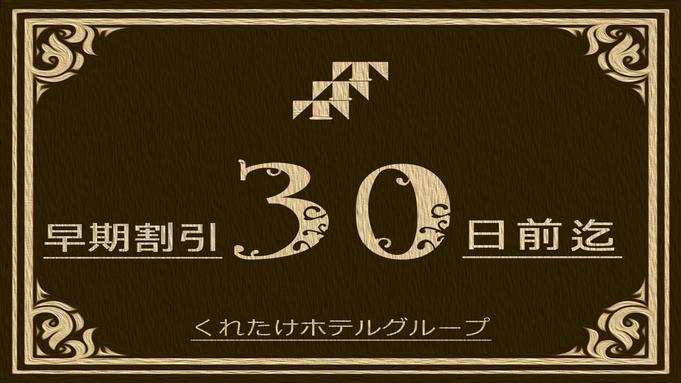 【早期割30】1ヶ月前のご予約で特割料金☆無料朝食&ハッピーアワー☆浴場/Wi-Fi完備☆
