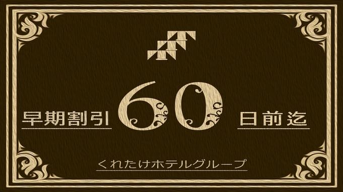 【早期割60】2ヶ月前のご予約で特割料金☆無料朝食&ハッピーアワー☆浴場/Wi-Fi完備☆