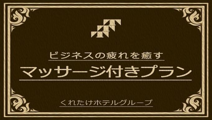 【マッサージ付き】1名様利用限定リラックスプラン☆無料朝食&ハッピーアワー☆浴場/Wi-Fi完備☆