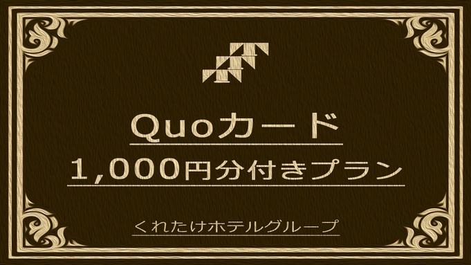 【QUOカード1000円付】1名様利用限定☆無料朝食&ハッピーアワー☆浴場/Wi-Fi完備☆