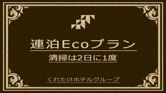 【2連泊以上のECOプラン】☆無料朝食付き★お部屋の掃除無しのECO割★