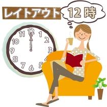 【宿泊プラン】レイトアウト12時