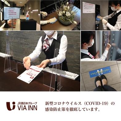 【秋冬旅セール】人気のシンプルスタンダードプランをお得に!(素泊まり)