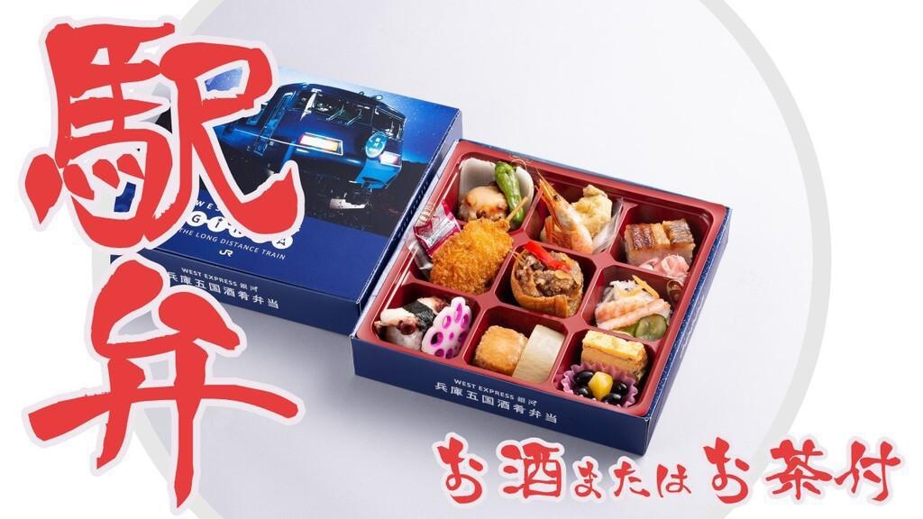 兵庫五国酒肴弁当