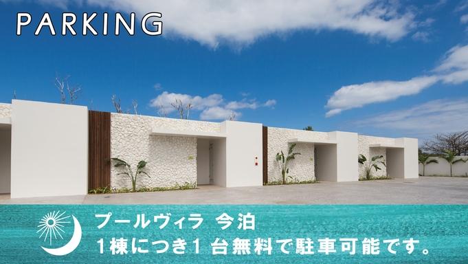 【秋冬旅セール】プライベートプール付き!1棟貸しスイートコンドミニアム(朝食付き)