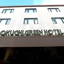 【外観】大口グリーンホテルへようこそ。