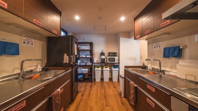 【個室】快適!シンプル清潔な個室&ゲストハウスの出会いがあふれる広々ラウンジとキッチン