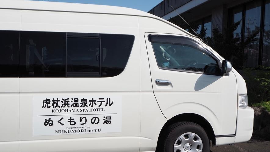 予約制の無料シャトルバス