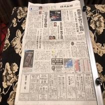 読売新聞(毎日掲載中)