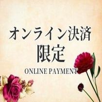 オンライン決済限定プラン
