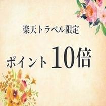 楽天トラベル限定 【ポイント10倍プラン】