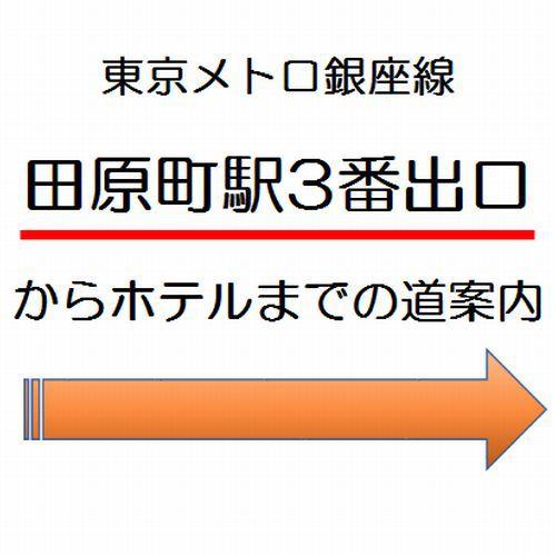 東京メトロ銀座線田原町駅 3番出口からの道案内