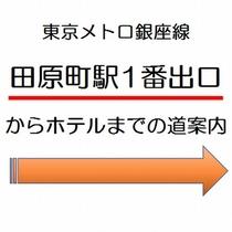 東京メトロ銀座線田原町駅 1番出口からの道案内
