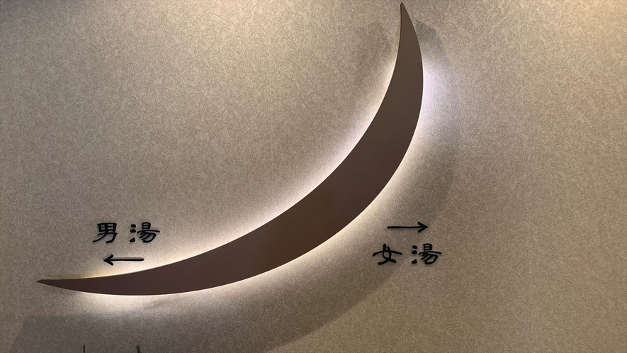 ◆大浴場入口