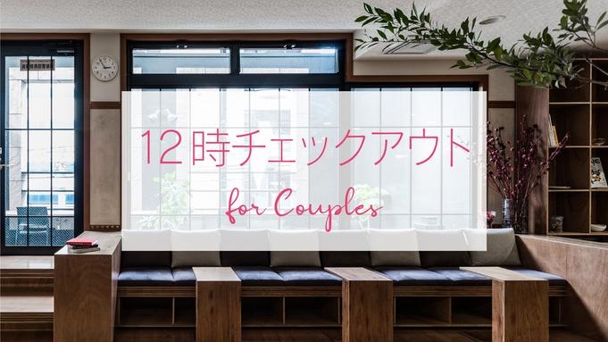 【朝食付】朝はゆっくりレイトチェックアウトサービス★カップルプラン