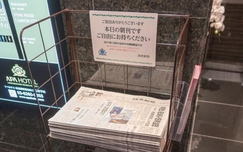 新聞サービス・1階